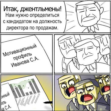 Комикс МОИ